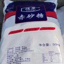 邢台市特产福范赤砂糖1袋100斤