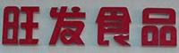 西安旺发食品商行